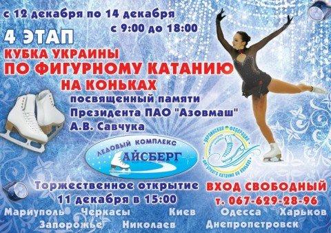 В Мариуполе пройдет чемпионат Украины по фигурному катанию среди юниоров, фото-1