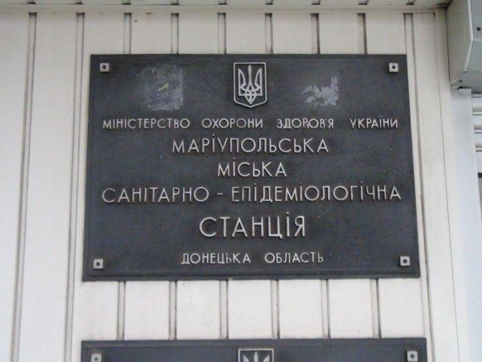 В январе в городе появится новая структура - управление Госсанэпидемслужбы по Мариуполю (фото), фото-2