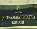 ЦИК не намерена терять голоса украинских моряков, фото-1