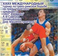 XXXII МЕЖДУНАРОДНЫЙ турнир по греко-римской борьбе., фото-1