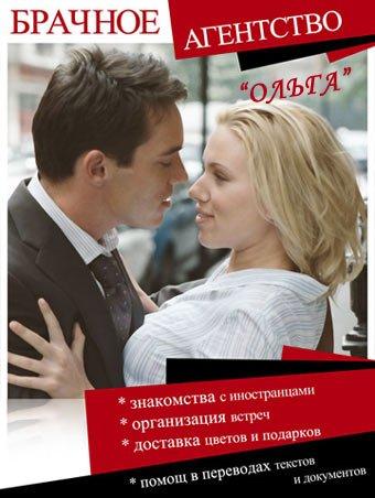 Знакомства с иностранцами - найди свою половинку! (реклама), фото-1