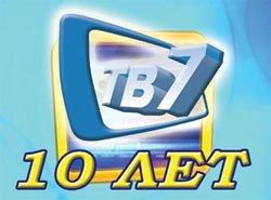 «ТВ-7» - 10 лет! , фото-1