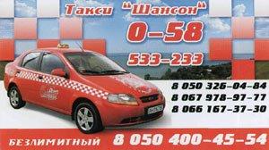 У СЛУЖБЫ ТАКСИ «0-58» - НОВЫЙ ВЛАДЕЛЕЦ (реклама), фото-1
