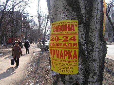 Реклама на деревьях, фото-1