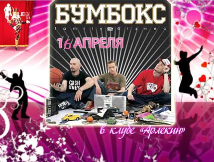 """Что такое выступление группы """"Бумбокс"""" в «Арлекине» ? (РЕКЛАМА), фото-1"""