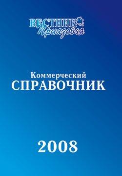 Коммерческий справочник «Вестник Приазовья-2008» - море информации! (реклама), фото-1