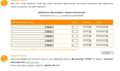 Печать фотографий через интернет в Мариуполе (проект 0629.com.ua), фото-1
