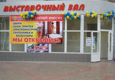 """Новый выставочный зал стройматериалов торговой сети """"Каскад"""" (реклама), фото-1"""