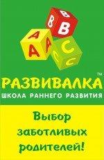 Наконец-то, открыт филиал Школы раннего развития «РАЗВИВАЛКА» в Орджоникидзевском районе, фото-1