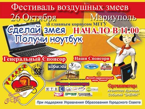 26 октября в городе пройдет «Фестиваль воздушных змеев», фото-1