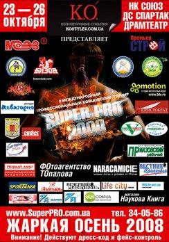 VIII Национальный Кубок Украины по таиландскому боксу Муай Тай в Мариуполе, фото-1