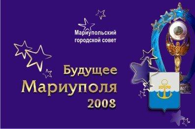 """Конкурс """"Будущее Мариуполя - 2008"""". , фото-1"""