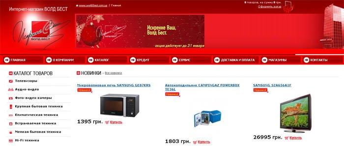 В Мариуполе открылся  новый Интернет магазин аудио-, видео-, бытовой техники от Волд Бест! , фото-1