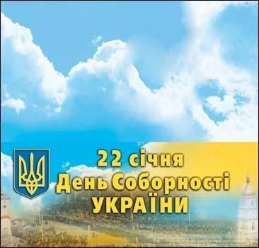Украина отмечает День Соборности, фото-1