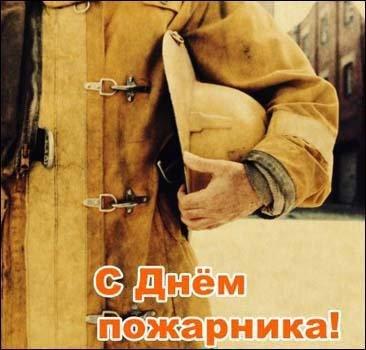Пожарные отмечают свой День, фото-1