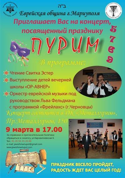 Концерт еврейской музыки в Мариуполе!, фото-1
