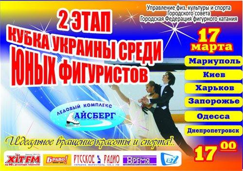 Впервые в Мариуполе! Кубок Украины по фигурному катанию, фото-1