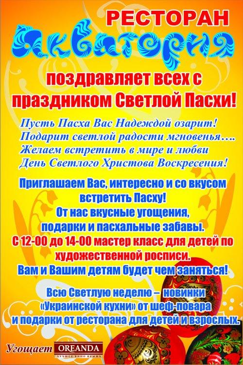 """Новинки украинской кухни - от """"Акватории"""", фото-1"""