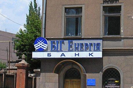 Банк «Биг Энергия» вышел на путь грабежа?, фото-1