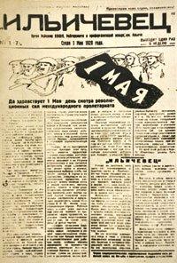 Одной из старейших газет Мариуполя, «Ильичевцу», – 80!, фото-1