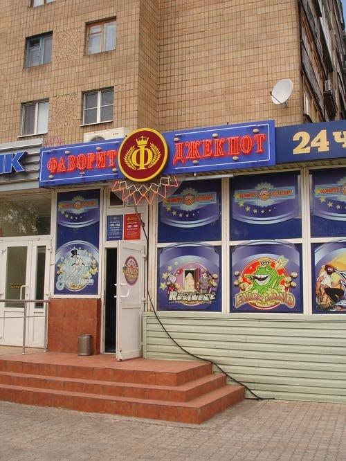 В Мариуполе закрыты все игорные заведения. Официально (ФОТО), фото-1