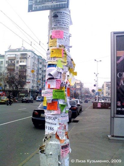 Мариупольское ТТУ привлечет к суду тех, кто развешивает объявления на опорных столбах, фото-1