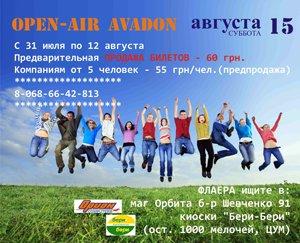 Первый OPEN AIR в Мариуполе 15 августа , фото-1