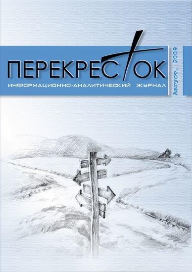 В Мариуполе готовится к выпуску новый журнал – на перекрестке интересов, фото-1
