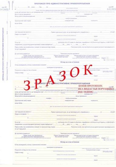 ГАИ вводит новые бланки админпротоколов. Пронумерованные и защищенные (ФОТО), фото-1