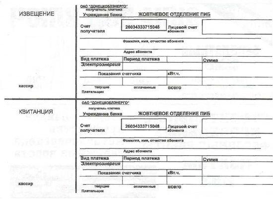 В Мариуполе подбрасывают в почтовые ящики фальшивые квитанции «Донецкоблэнерго» (ФОТО), фото-1