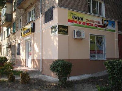 """НАЧНИ РЕМОНТ С НОВЫХ ОКОН"", фото-1"
