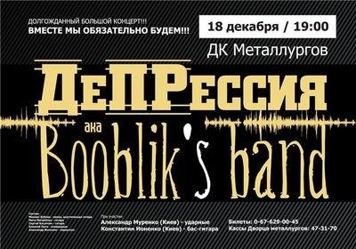 Booblik's Band Aka группа DePRessia в Мариуполе!, фото-1