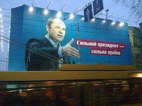 Предвыборная реклама Тигипко в центре Киева