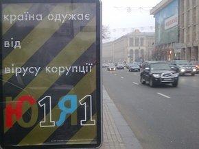Один из последних предвыборных плакатов Арсения Яценюка в Киеве на Крещатике