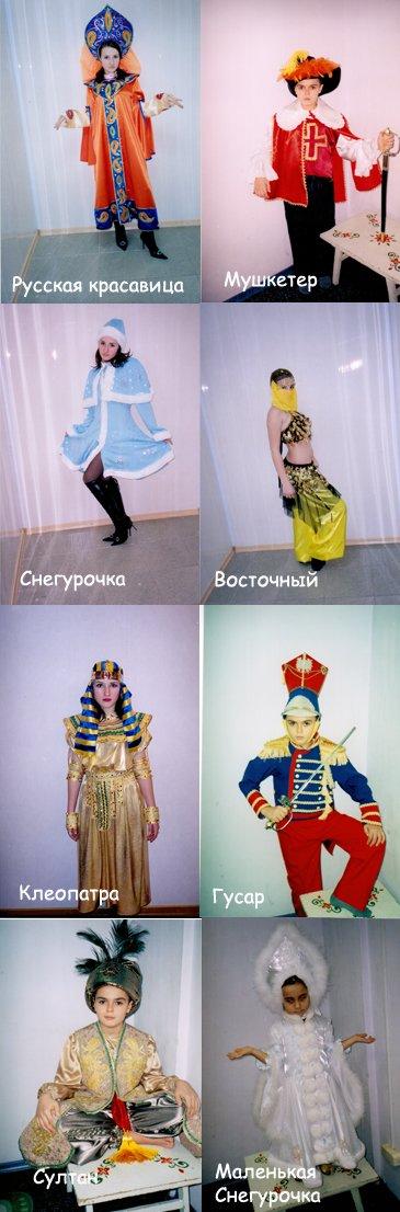 В поисках новогоднего костюма, фото-1