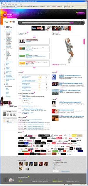Мариупольские покупатели ринулись в интернет, фото-1