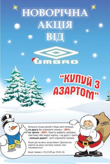 """Новогодняя акция в магазине Umbro – """"Покупай с азартом"""". , фото-1"""