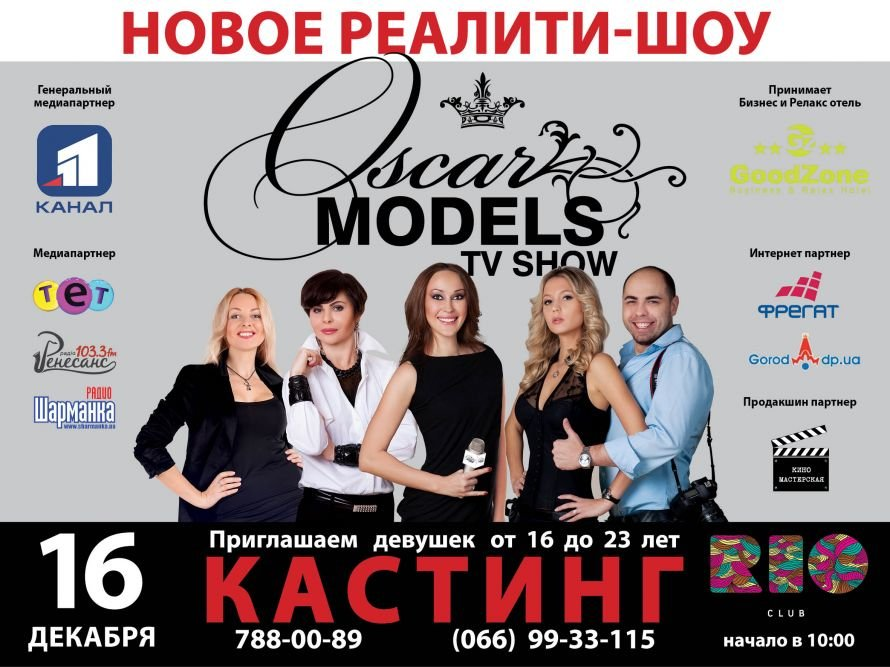 banner-Oscar-models-4000x3000-1