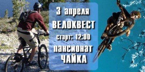 """Впервые в Мариуполе стартует """"Квест"""" на велосипедах , фото-1"""