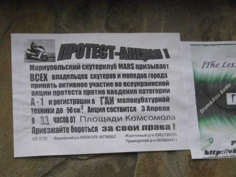 В Мариуполе скутеристы устроят акцию протеста (ФОТО), фото-1