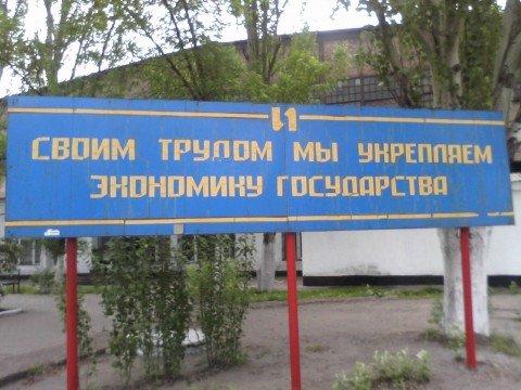 Вторая жизнь ильичевских лозунгов (ФОТО), фото-1