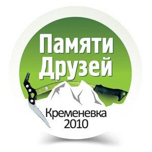 Ежегодный слёт туристов «Памяти друзей», фото-1
