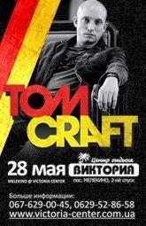Tomcraft - один из самых выдающихся ди-джеев и продюсеров выступит в Мариуполе, фото-1
