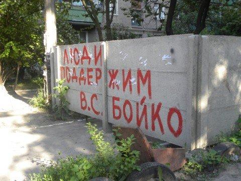 Такие надписи недавно  появились на заборах  Мариуполя