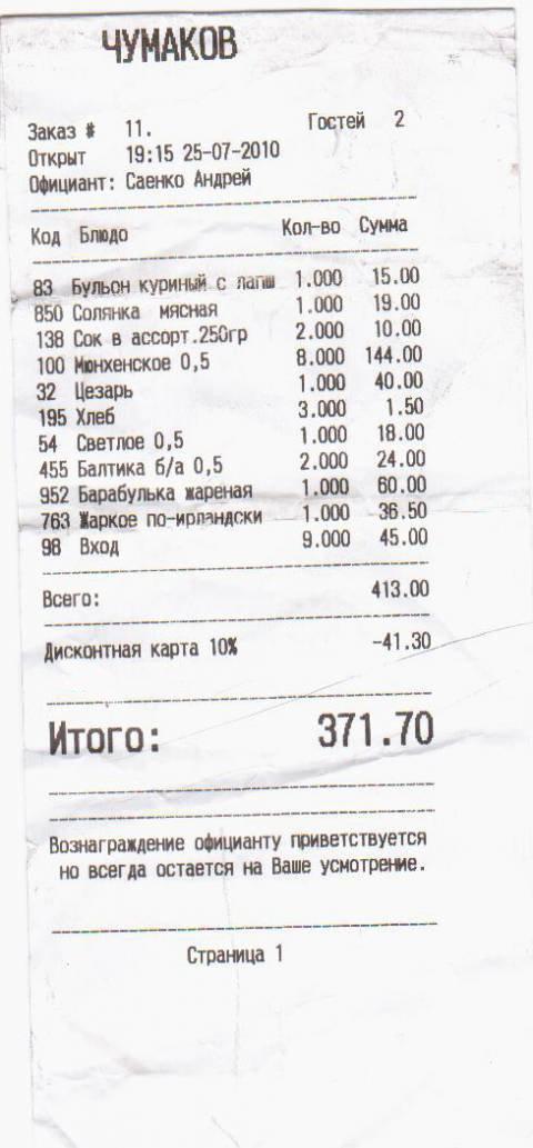 В Мариупольской пивоварне с посетителей требуют плату за вход (ФОТО), фото-1