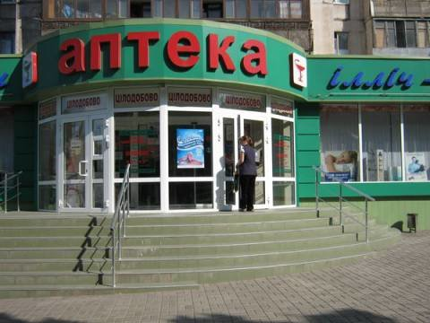 Сегодня к 16.00 все аптеки, ранее закрытые на переучет, были открыты, пр. Металлургов, д. 93