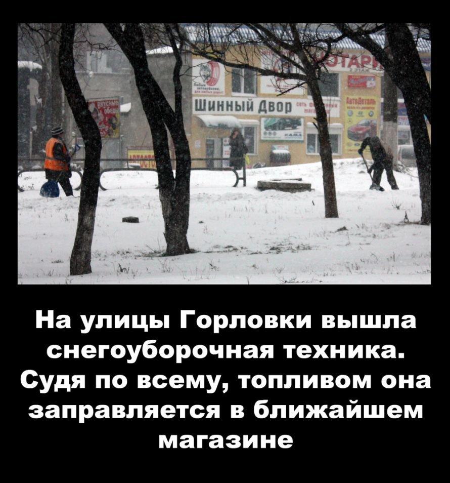 Вы не видели снегоуборочной техники на дорогах Горловки? Ложь! Вот она!, фото-1