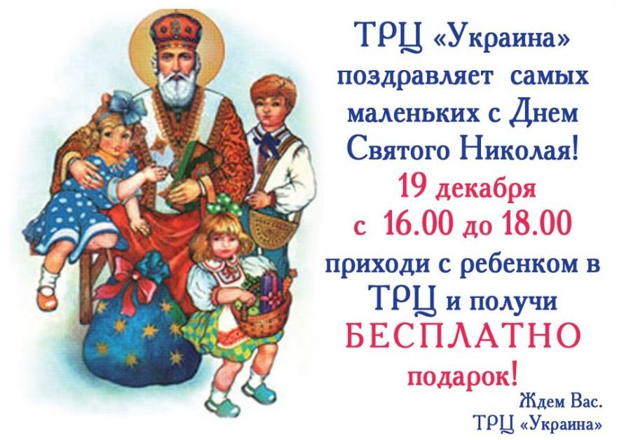 День Святого Николая в ТРЦ «Украина», фото-1