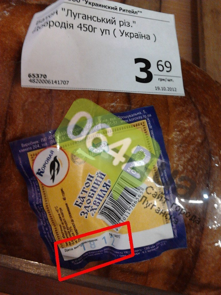 брусниця хлеб