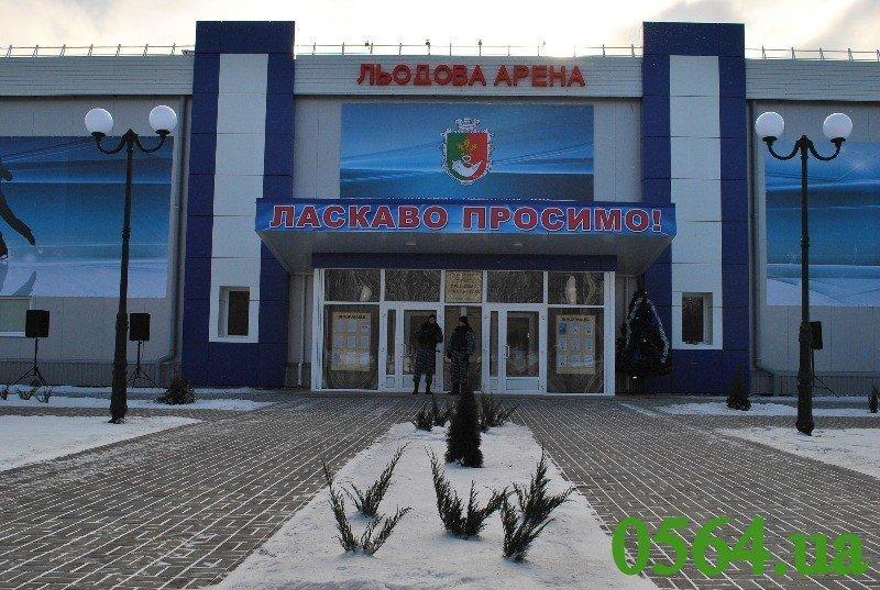 В Кривом Роге открылась современная Ледовая Арена (ФОТО), фото-1
